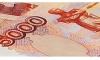Сбербанк снова принимает пятитысячные купюры
