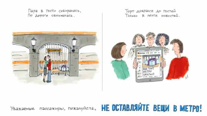 Петербургский метрополитен  представил новый комикс о забытых вещах