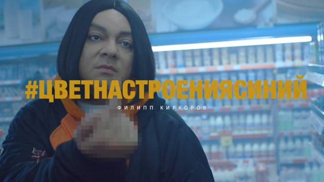 """Филипп Киркоров представил клип """"Цвет настроения синий"""" на """"Вечернем Урганте"""""""