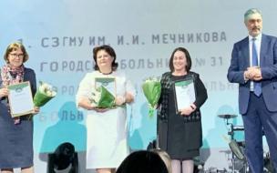 В Петербурге наградили лучших медицинских специалистов