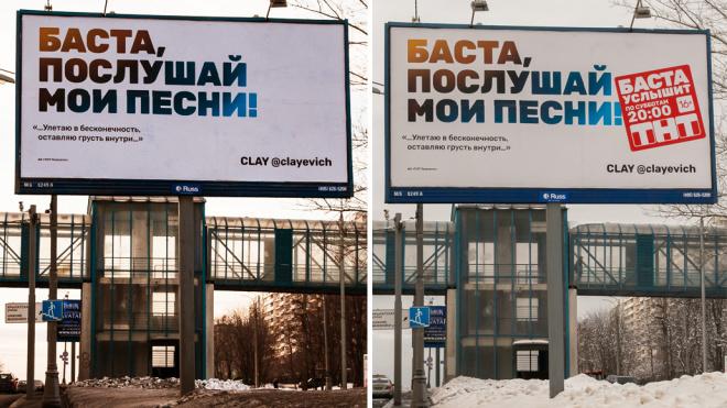 """Авторы билбордов """"Послушай мои песни"""" добились встречи с Тимати и Бастой"""