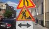 ГАТИ: с 22 августа ограничат движение на нескольких дорогах Петербурга