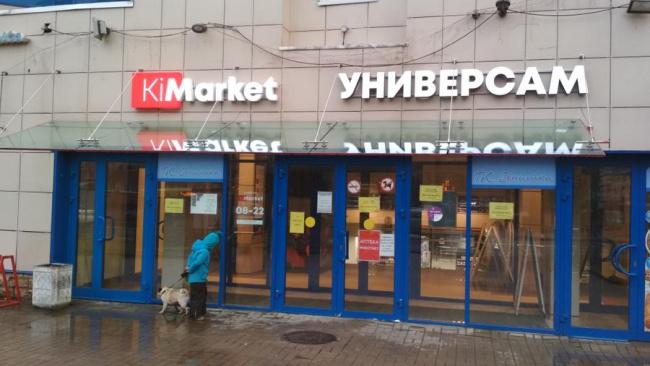 В Петербурге начала разворачиваться новая торговая сеть Ki-Market