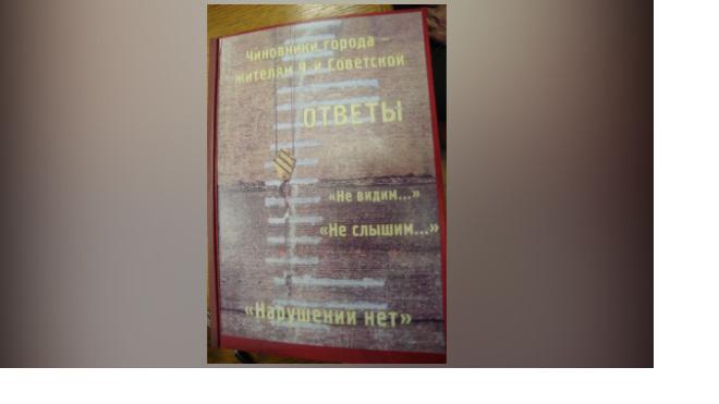 Жители 9-ой Советской улицы составили книгу из ответов чиновников