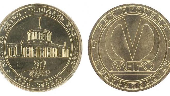 В петербургском метро рассказали, с каких пор стали выпускать юбилейные жетоны