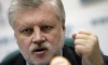Эсеры намерены требовать отставки Нургалиева