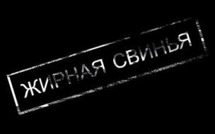 """Спектакль """"Жирная свинья"""""""