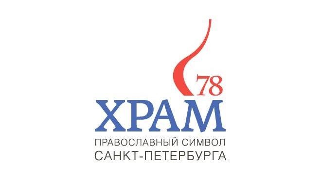 Петербургская епархия могла потратить на рекламу более 20 миллионов