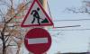Ремонтные работы на неделю ограничат движение транспорта в Петербурге