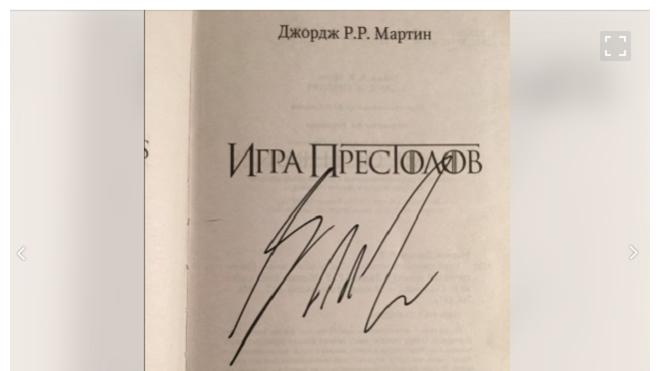 Петербуржцы распродают книги с автографом Джорджа Мартина