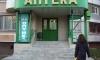 Кавказцы-полурослики ограбили аптеку на проспекте Луначарского