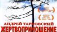 """""""Жертвоприношение"""" с Антоном Долиным"""