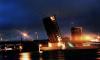 Володарский мост будут разводить на час раньше