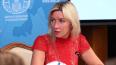Мария Захарова прокомментироваласитуацию с высылкой ...