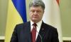 Порошенко решил отобрать деньги у Донбасса, чтобы восстановить разрушенные ВСУ территории