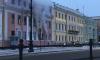 В Петербурге вновь полыхало старинное здание на Университетской набережной