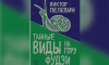 Новый роман Пелевина выйдет 27 сентября