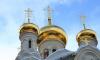 РПЦ разорвали отношения с Константинопольским патриархатом из-за украинской церкви