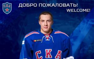СКА подписал контракт с Дмитрием Кагарлицким
