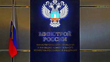 Минстрой РФ принимает заявки от регионов на получение субсидий на строительство жилья