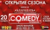 Comedy Club Saint-Petersburg! Новый сезон
