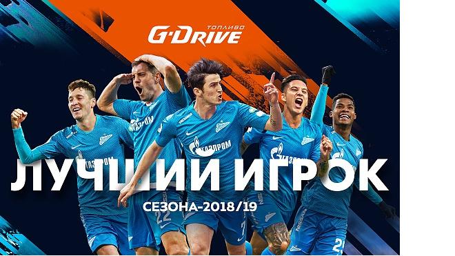 """""""Зенит"""" открыл голосование за звание лучшего игрока сезона"""