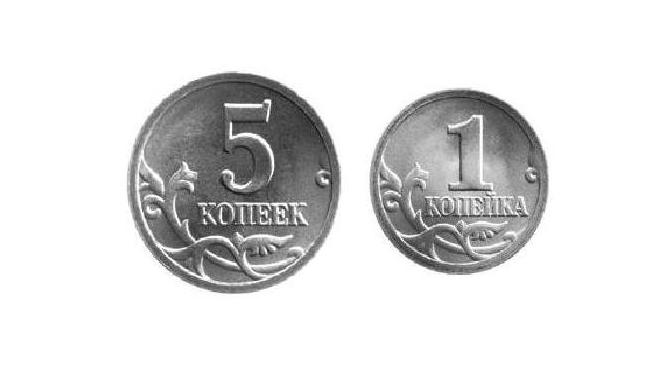 Центральный Банк выведет из обращения монеты в 1 и 5 копеек
