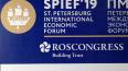Фонд Росконгресс и СПбПУ подписали соглашение о сотрудни...