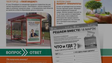 """""""Решаем вместе"""": 18 марта Петербуржцы смогут принять ..."""