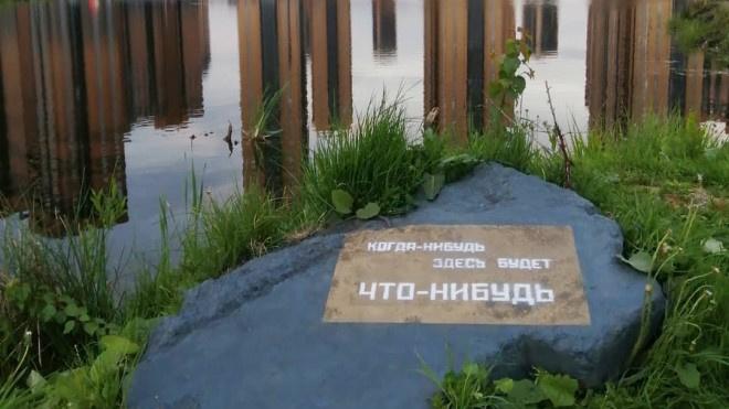 """Застройщик: Мы не планируем демонтировать """"первый камень"""" Loketski"""