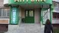 Кавказцы-полурослики ограбили аптеку на проспекте ...
