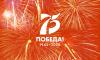 Жители Ленобласти смогут увидеть салют в честь Дня Победы в режиме онлайн