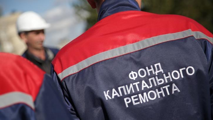 Петербургский фонд капремонта отменил пени за просроченную оплату