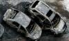 В Петербурге за ночь сгорели четыре иномарки