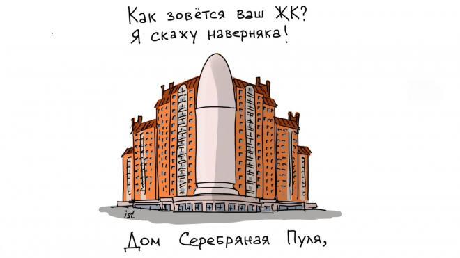 Петербургский художник сравнил жилые комплексы города с кастрюлей, винегретом и глазом