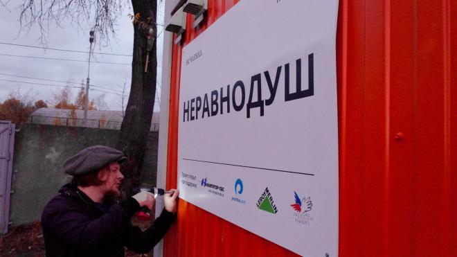 """""""Ночлежка"""" открыла """"Неравнодуш"""", где смогут бесплатно помыться бездомные"""