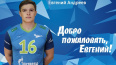 """Волейбольный """"Зенит"""" подписал нового игрока"""