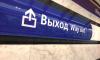 На синей линии метро задерживаются поезда