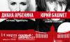 """Шоу-рок-концерт """"Ночных снайперов"""" и Юрия Башмета"""