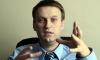 Басманный суд арестовал имущество и счета Алексея Навального