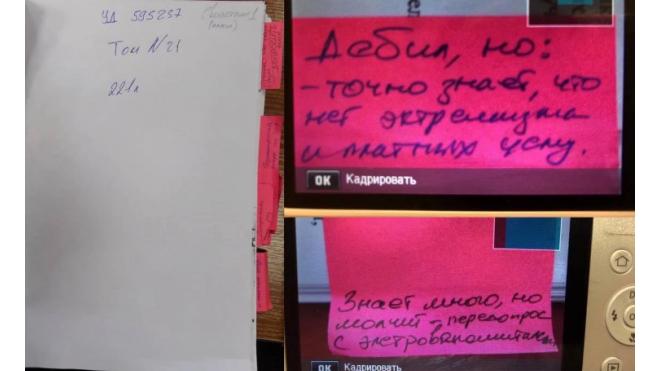 """Журналисты обнаружили записи об """"электровспоминателе"""" в деле о сайентологах Петербурга"""