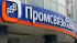 Акции Промсвязьбанка на 113,4 млрд рублей перешли в казну