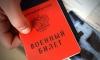 Весенний призыв в армию начался 1 апреля в Петербурге