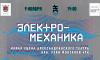 "XIV фестиваль ""Электро-Механика"""