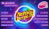 Легенды Ретро FM устроят в Санкт-Петербурге праздничное шоу