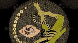 Мумий Тролль выпустил первый альбом на английском ...