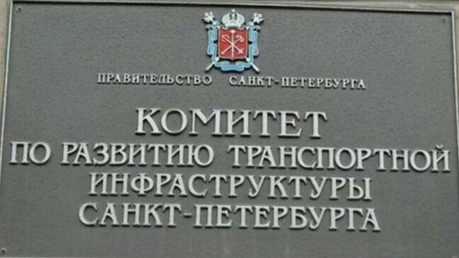 В комитете по развитию транспортной инфраструктуры Петербурга произошли кадровые перестановки