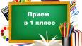 В школы Выборгского района уже подано 1400 заявлений ...