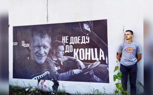 В Петербурге появилось граффити со строчкой песни Хаски