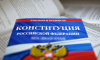 В Петербурге активизировалась кампания против поправок в Конституцию